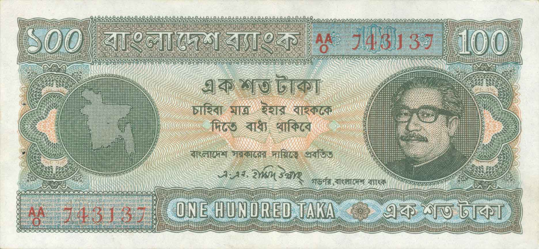 3 bangladeshi bank Bangladesh bank (bb) is set to release new currency notes for taka 10, 20, 50 and taka 100 in the market ahead of eid-ul-fitr from june 3.