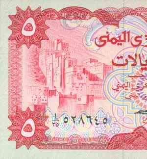 yemen World Banknote Oddities